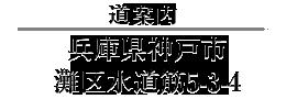兵庫県神戸市灘区水道筋5-3-4