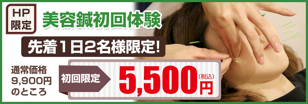美容鍼初回料金5,500円