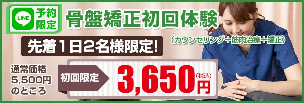 骨盤矯正初回料金3,650円